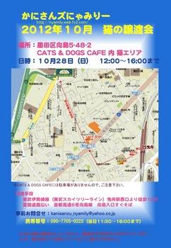 2012年10月にゃみりー譲渡会ポスター.jpg