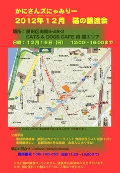 2012年12月にゃみりーポスター.jpg