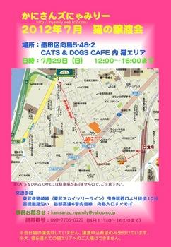 2012年7月にゃみりーポスター.jpg