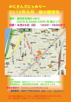 2012年8月にゃみりーポスター.jpg