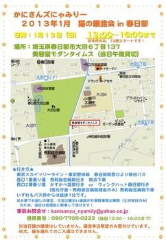 2013年1月にゃみりー譲渡会in春日部ポスター.jpg