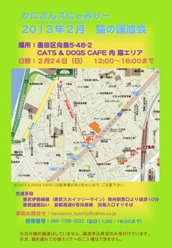 2013年2月かにさんズにゃみりー譲渡会ポスター.jpg
