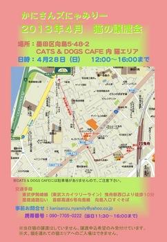 2013年4月にゃみりー.ポスター.jpg