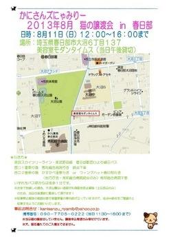 2013年8月にゃみりー譲渡会in春日部.jpg